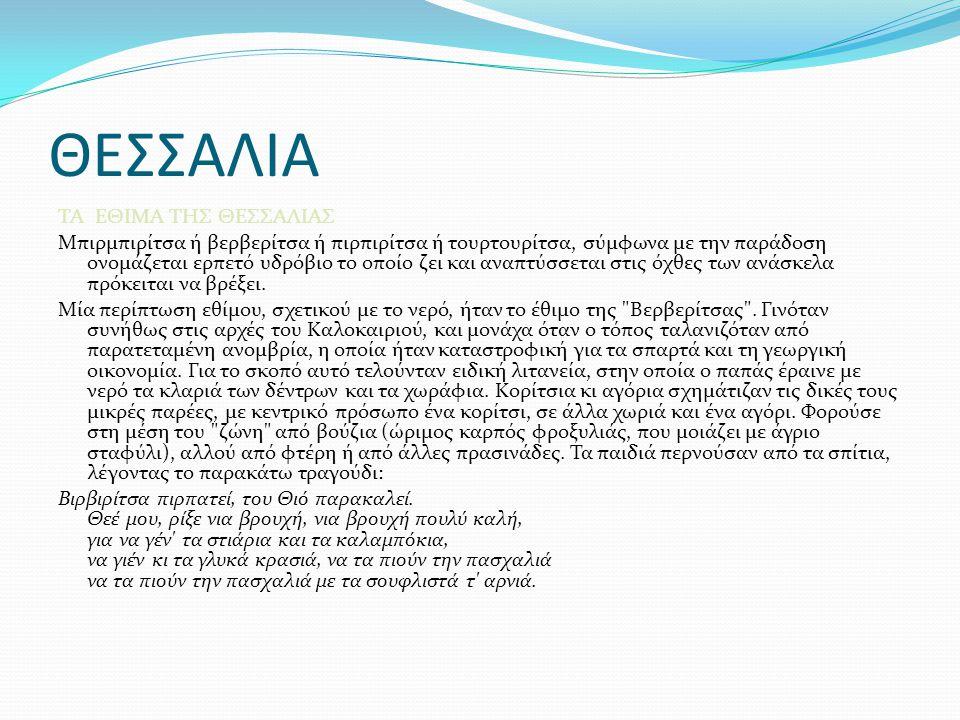 ΘΕΣΣΑΛΙΑ ΣΟΚΟΛΑΤΟΠΙΤΑ ΘΕΣΣΑΛΙΑΣ Συστατικά - 1 φλ.βιτάμ - 5 αυγά - 1 φλ.