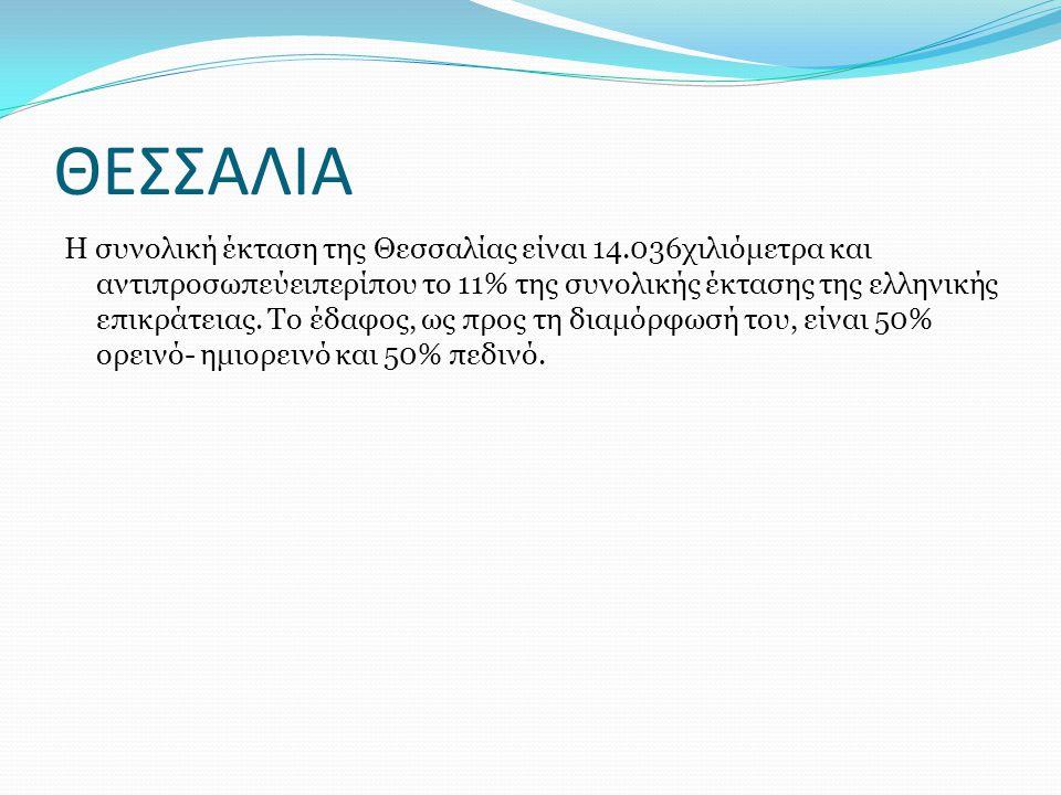 ΘΕΣΣΑΛΙΑ Η Θεσσαλία κατά την αρχαιότητα καταλάμβανε μία περιοχή από τον Όλυμπο μέχρι την Όιτη και το Μαλιακό κόλπο.Ο αρχηγός της κοινοπολιτείας ονομαζόταν Τάγος.