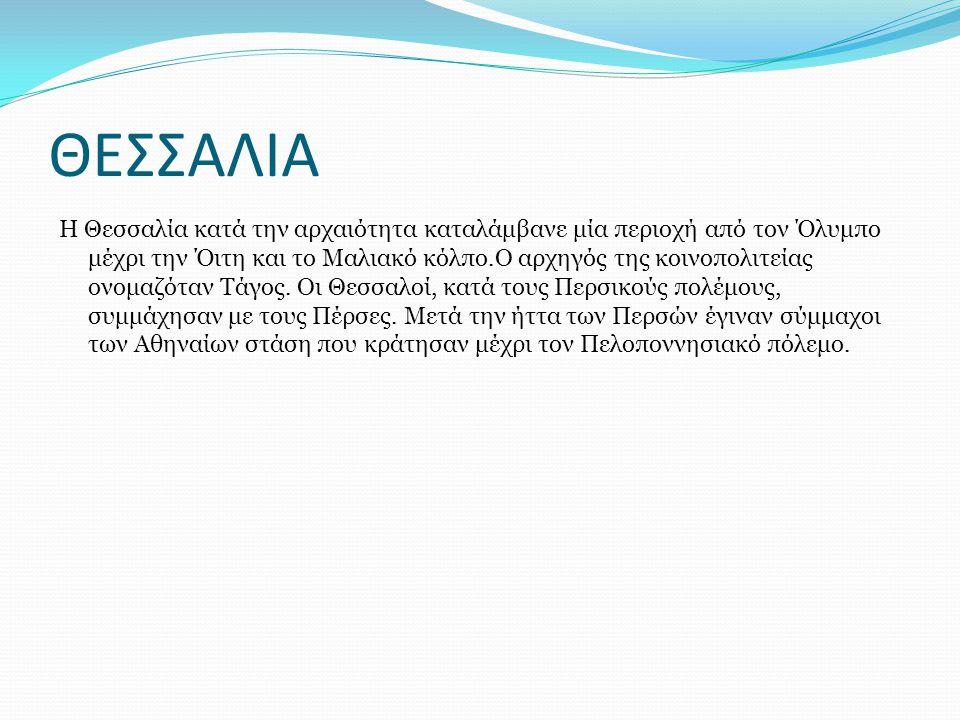 ΘΕΣΣΑΛΙΑ Η Θεσσαλία, χώρα μυθική και ιστορική, έπαιξε και παίζει σπουδαίο ρόλο στη διαμόρφωση των ρυθμών της εθνικής ζωής στο πολιτικό, κοινωνικό, οικονομικό και πνευματικό επίπεδο.