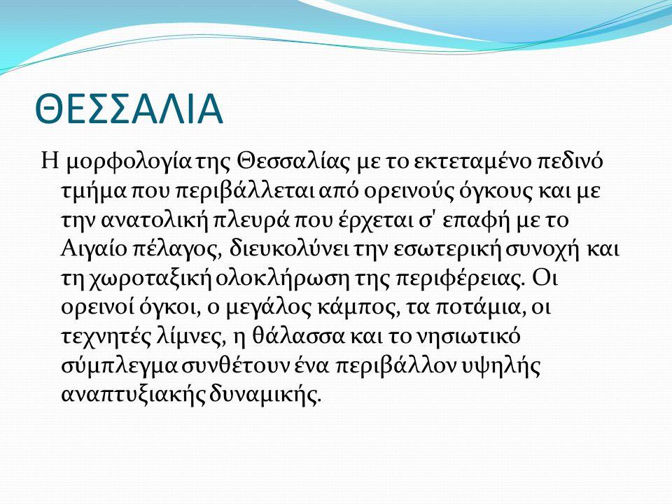 ΘΕΣΣΑΛΙΑ Η χλωρίδα της Περιφέρειας Θεσσαλίας παρουσιάζει σημαντική ποικιλία.