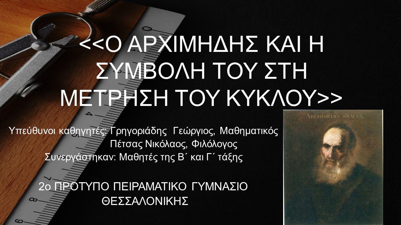 > Υπεύθυνοι καθηγητές: Γρηγοριάδης Γεώργιος, Μαθηματικός Πέτσας Νικόλαος, Φιλόλογος Συνεργάστηκαν: Μαθητές της Β΄ και Γ΄ τάξης 2o ΠΡΟΤΥΠΟ ΠΕΙΡΑΜΑΤΙΚΟ