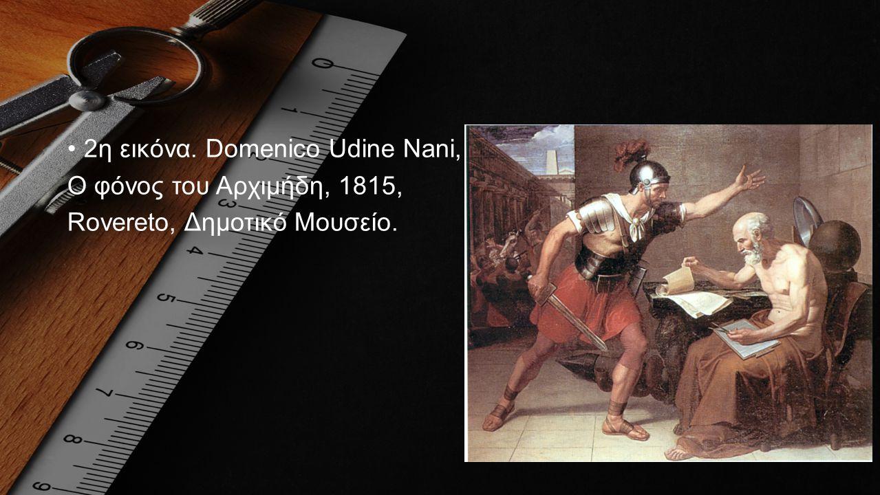 •2η εικόνα. Domenico Udine Nani, Ο φόνος του Αρχιμήδη, 1815, Rovereto, Δημοτικό Μουσείο.