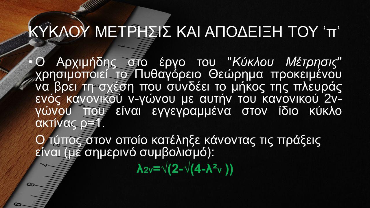 ΚΥΚΛΟΥ ΜΕΤΡΗΣΙΣ ΚΑΙ ΑΠΟΔΕΙΞΗ ΤΟΥ 'π' •Ο Αρχιμήδης στο έργο του