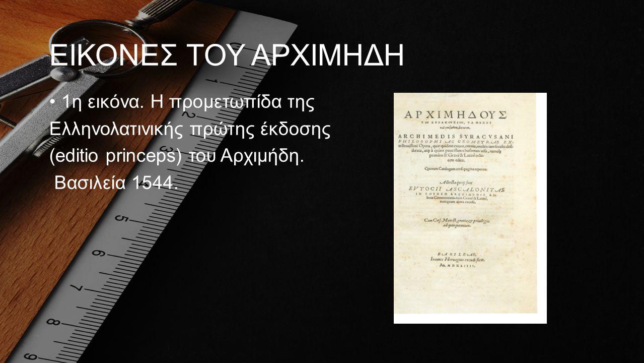 ΕΙΚΟΝΕΣ ΤΟΥ ΑΡΧΙΜΗΔΗ •1η εικόνα. Η προμετωπίδα της Ελληνολατινικής πρώτης έκδοσης (editio princeps) του Αρχιμήδη. Βασιλεία 1544.