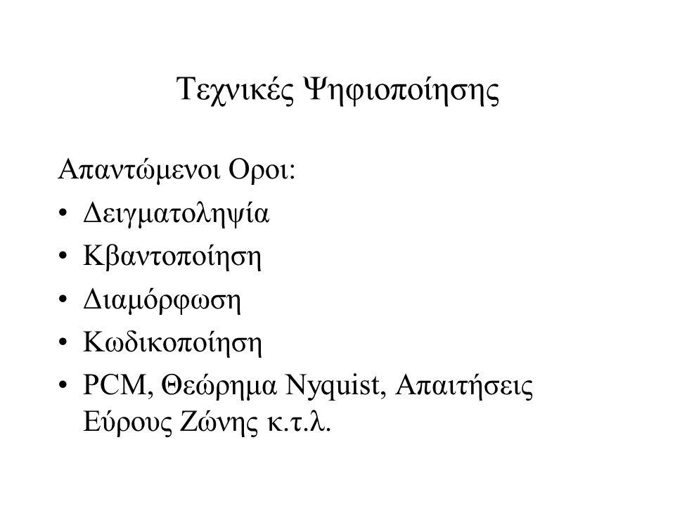 Τεχνικές Ψηφιοποίησης Απαντώμενοι Οροι: •Δειγματοληψία •Κβαντοποίηση •Διαμόρφωση •Κωδικοποίηση •PCM, Θεώρημα Nyquist, Απαιτήσεις Εύρους Ζώνης κ.τ.λ.