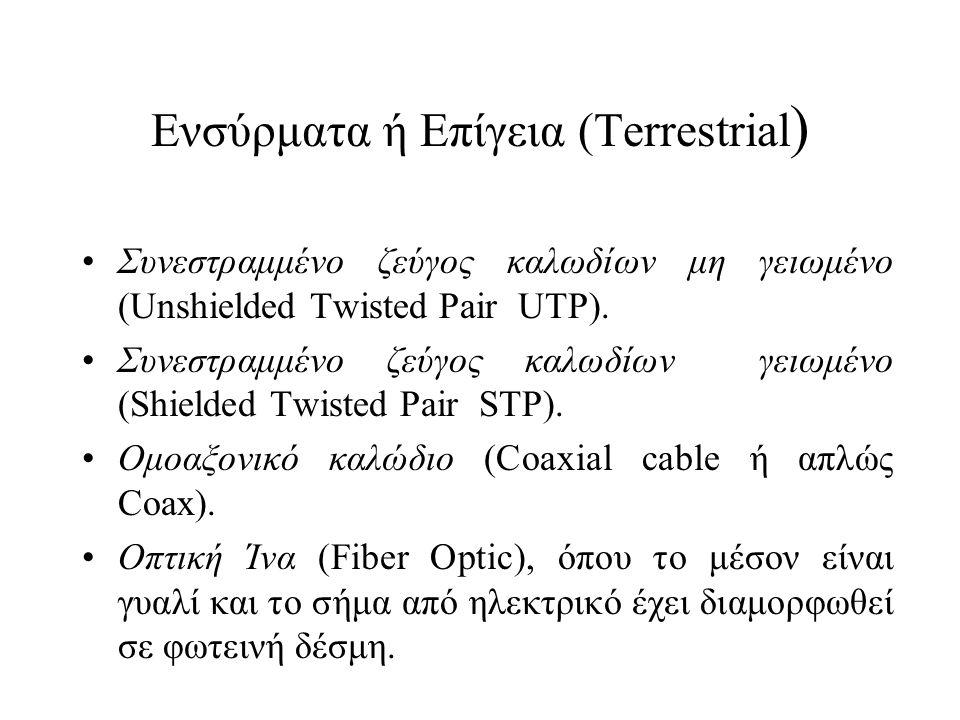 Ενσύρματα ή Επίγεια (Terrestrial ) •Συνεστραμμένο ζεύγος καλωδίων μη γειωμένο (Unshielded Twisted Pair UTP). •Συνεστραμμένο ζεύγος καλωδίων γειωμένο (