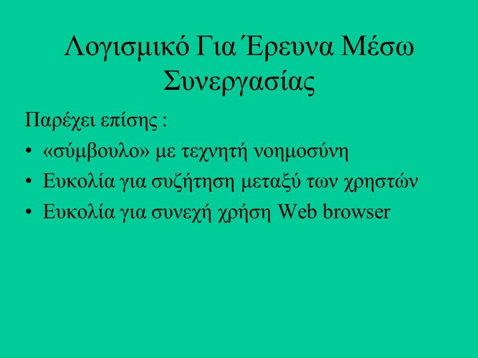 Λογισμικό Για Έρευνα Μέσω Συνεργασίας Παρέχει επίσης : •«σύμβουλο» με τεχνητή νοημοσύνη •Ευκολία για συζήτηση μεταξύ των χρηστών •Ευκολία για συνεχή χρήση Web browser