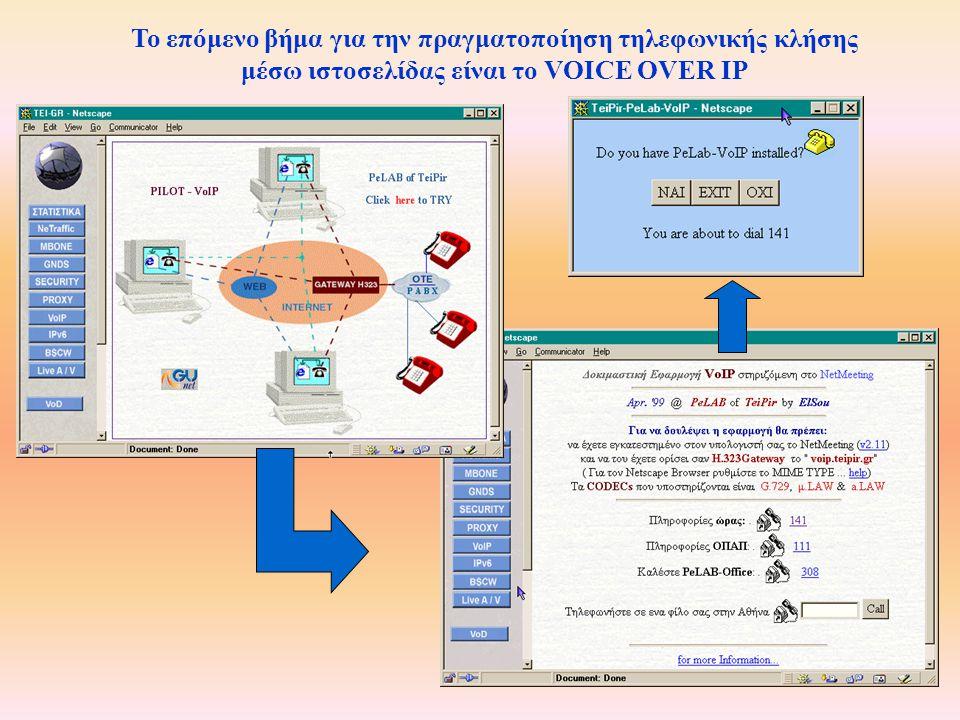 Δυνατότητα εμφάνισης πληροφοριών για τη σελίδα και τις τεχνολογίες που ενσωματώνει, στα ελληνικά και στα αγγλικά.