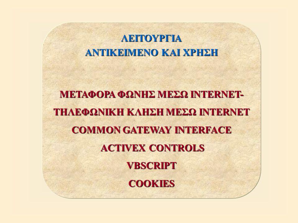 Θέμα : Internet Telephony Εφαρμογή : Τηλεφωνική κλήση μέσω ιστοσελίδας με τη χρήση modem