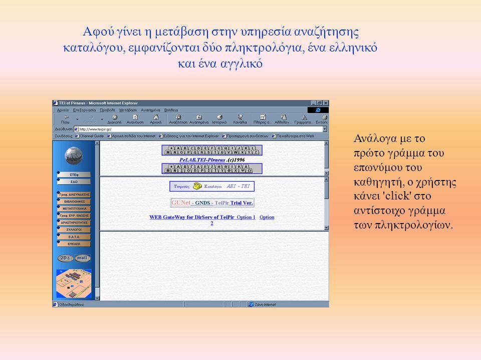 Αφού γίνει η μετάβαση στην υπηρεσία αναζήτησης καταλόγου, εμφανίζονται δύο πληκτρολόγια, ένα ελληνικό και ένα αγγλικό Ανάλογα με το πρώτο γράμμα του επωνύμου του καθηγητή, ο χρήστης κάνει click στο αντίστοιχο γράμμα των πληκτρολογίων.