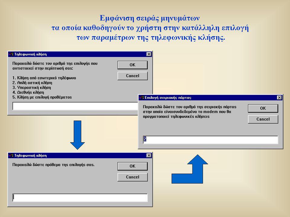 Εμφάνιση σειράς μηνυμάτων τα οποία καθοδηγούν το χρήστη στην κατάλληλη επιλογή των παραμέτρων της τηλεφωνικής κλήσης.