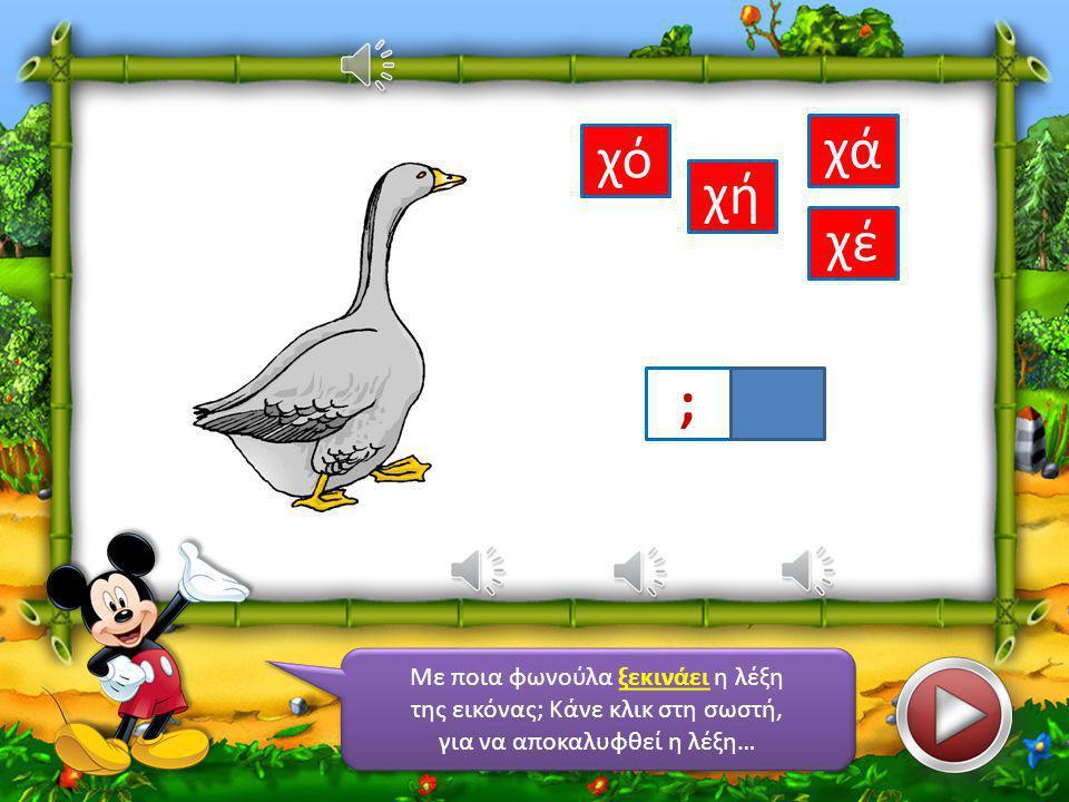 Με ποια φωνούλα ξεκινάει η λέξη της εικόνας; Κάνε κλικ στη σωστή, για να αποκαλυφθεί η λέξη… Με ποια φωνούλα ξεκινάει η λέξη της εικόνας; Κάνε κλικ στ