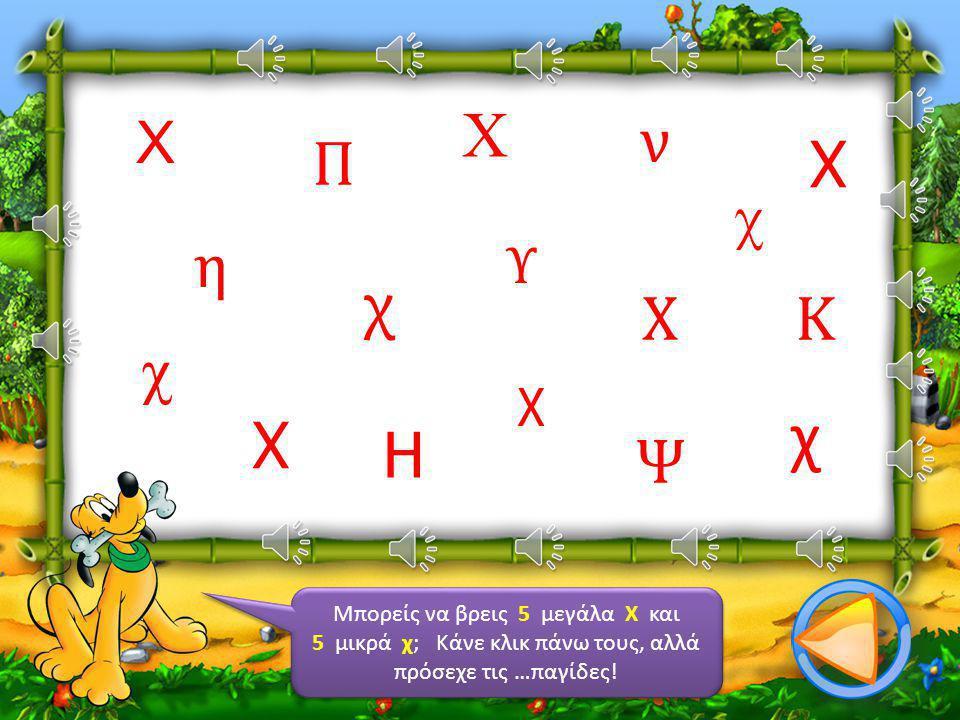 Μπορείς να βρεις 5 μεγάλα Χ και 5 μικρά χ; Κάνε κλικ πάνω τους, αλλά πρόσεχε τις …παγίδες.