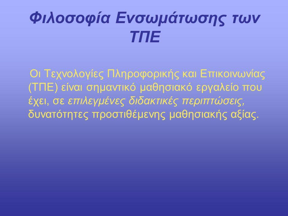 Φιλοσοφία Ενσωμάτωσης των ΤΠΕ Οι Τεχνολογίες Πληροφορικής και Επικοινωνίας (ΤΠΕ) είναι σημαντικό μαθησιακό εργαλείο που έχει, σε επιλεγμένες διδακτικέ