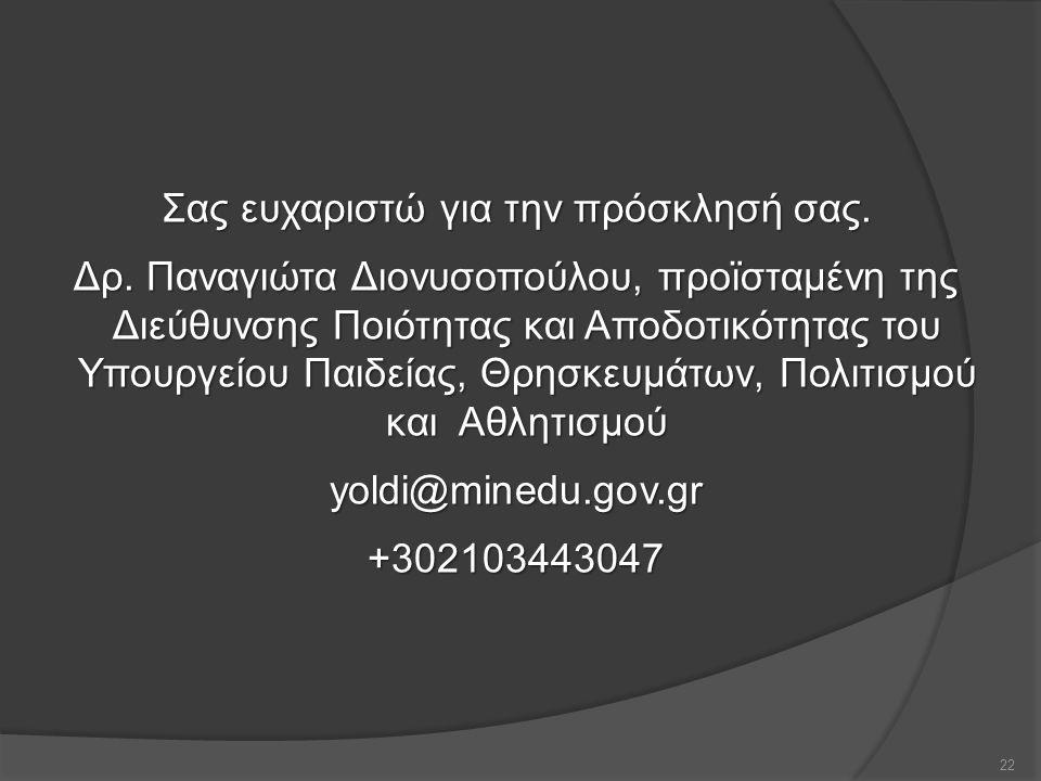 22 Σας ευχαριστώ για την πρόσκλησή σας. Δρ. Παναγιώτα Διονυσοπούλου, προϊσταμένη της Διεύθυνσης Ποιότητας και Αποδοτικότητας του Υπουργείου Παιδείας,