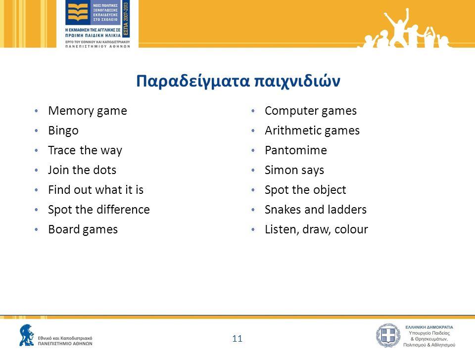 Παραδείγματα παιχνιδιών • Memory game • Bingo • Trace the way • Join the dots • Find out what it is • Spot the difference • Board games • Computer gam