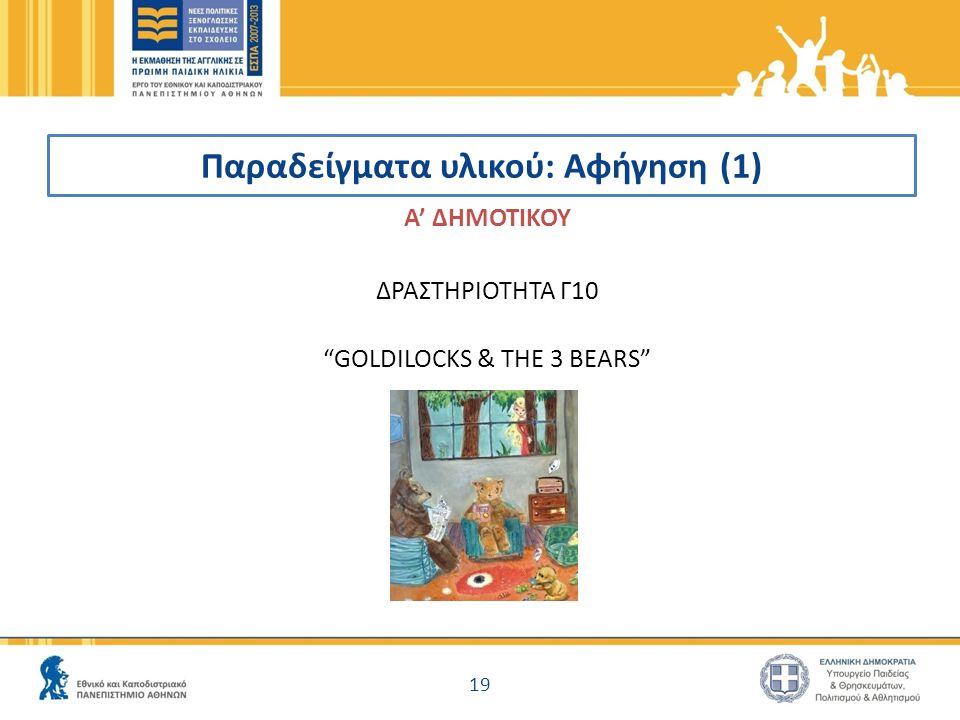 """Παραδείγματα υλικού: Αφήγηση (1) Α' ΔΗΜΟΤΙΚΟΥ ΔΡΑΣΤΗΡΙΟΤΗΤΑ Γ10 """"GOLDILOCKS & THE 3 BEARS"""" 19"""