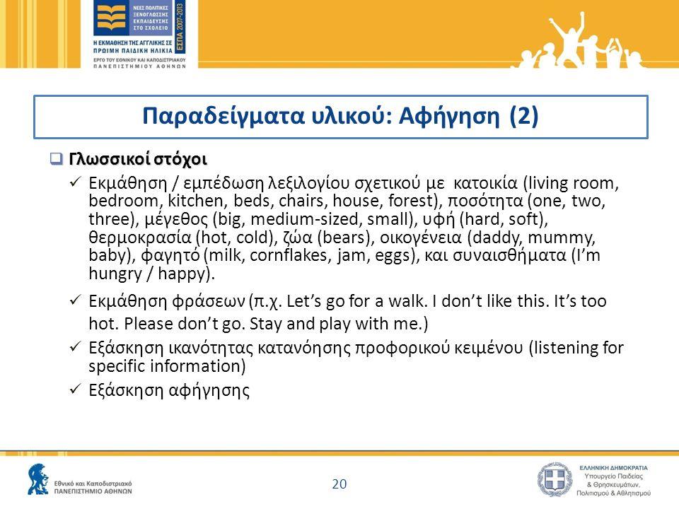Παραδείγματα υλικού: Αφήγηση (2)  Γλωσσικοί στόχοι  Εκμάθηση / εμπέδωση λεξιλογίου σχετικού με κατοικία (living room, bedroom, kitchen, beds, chairs