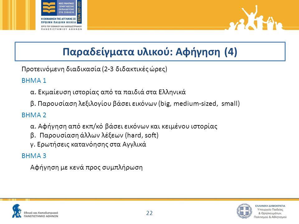 Παραδείγματα υλικού: Αφήγηση (4) Προτεινόμενη διαδικασία (2-3 διδακτικές ώρες) ΒΗΜΑ 1 α. Εκμαίευση ιστορίας από τα παιδιά στα Ελληνικά β. Παρουσίαση λ