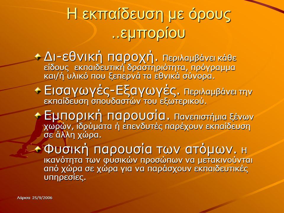 Λάρισα 25/9/2006 Αρνητική άποψη απειλή του ρόλου των κυβερνήσεων δημόσια υπηρεσία / δημόσιο αγαθό ποιότητα της παρεχόμενης εκπαίδευσης συγχώνευση των πολιτισμών