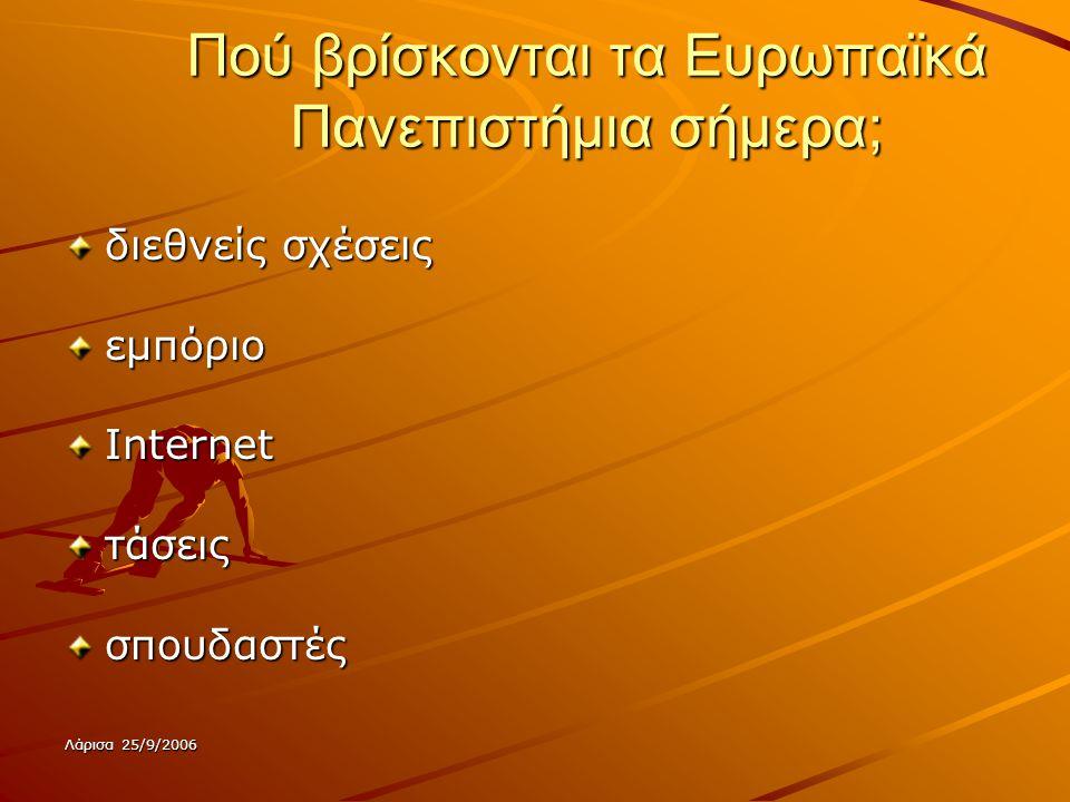 Λάρισα 25/9/2006 Πού βρίσκονται τα Ευρωπαϊκά Πανεπιστήμια σήμερα; διεθνείς σχέσεις εμπόριοInternetτάσειςσπουδαστές