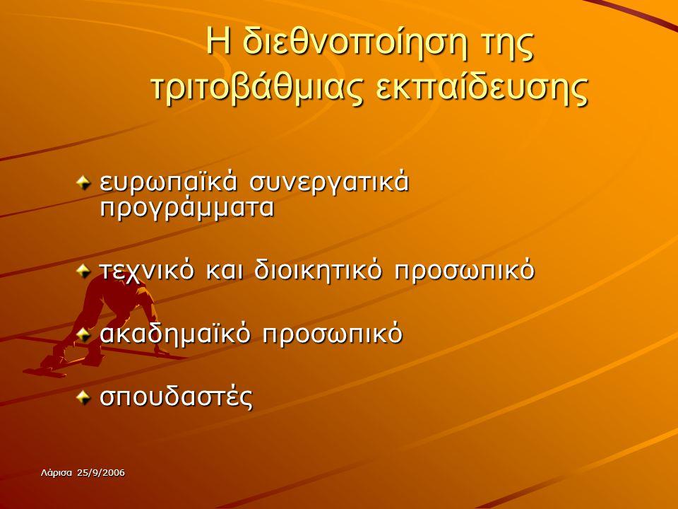 Λάρισα 25/9/2006 Η διεθνοποίηση της τριτοβάθμιας εκπαίδευσης ευρωπαϊκά συνεργατικά προγράμματα τεχνικό και διοικητικό προσωπικό ακαδημαϊκό προσωπικό σπουδαστές