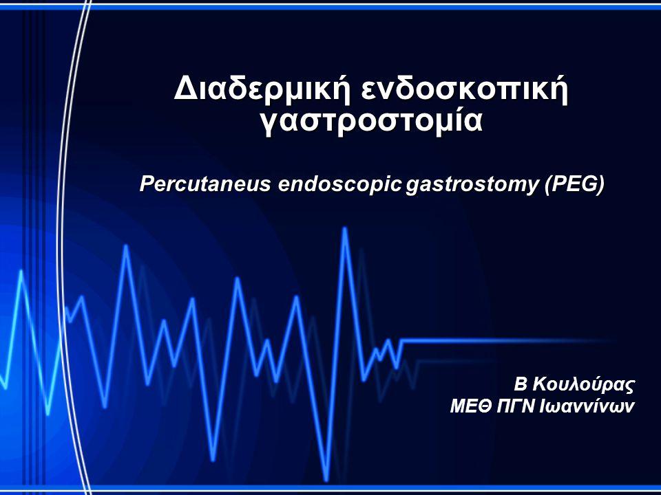 Διαδερμική ενδοσκοπική γαστροστομία Percutaneus endoscopic gastrostomy (PEG) Β Κουλούρας ΜΕΘ ΠΓΝ Ιωαννίνων