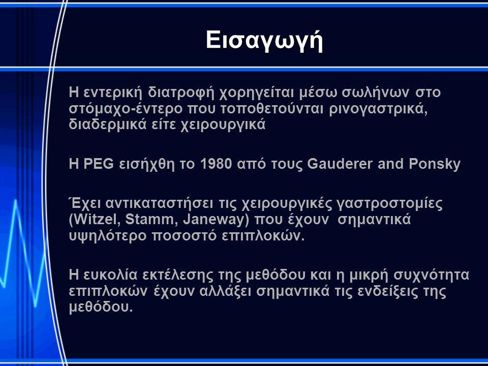 Εισαγωγή Η εντερική διατροφή χορηγείται μέσω σωλήνων στο στόμαχο-έντερο που τοποθετούνται ρινογαστρικά, διαδερμικά είτε χειρουργικά Η PEG εισήχθη το 1