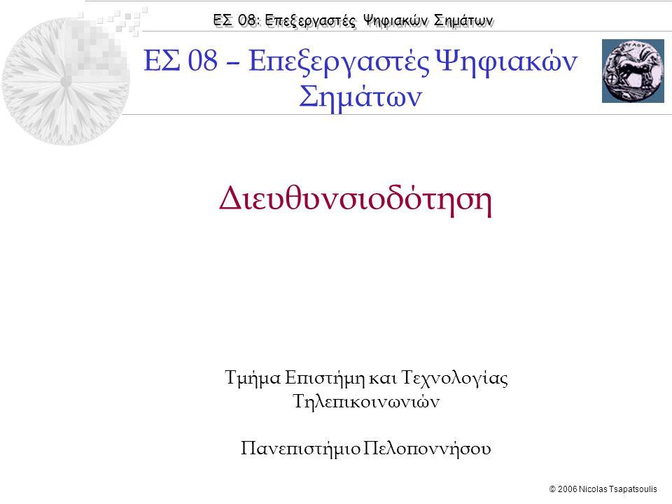 ΕΣ 08: Επεξεργαστές Ψηφιακών Σημάτων © 2006 Nicolas Tsapatsoulis Διευθυνσιοδότηση Τμήμα Επιστήμη και Τεχνολογίας Τηλεπικοινωνιών Πανεπιστήμιο Πελοπονν