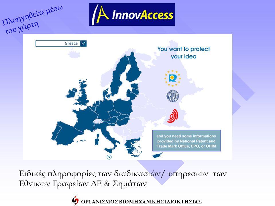 ΟΡΓΑΝΙΣΜΟΣ ΒΙΟΜΗΧΑΝΙΚΗΣ ΙΔΙΟΚΤΗΣΙΑΣ Πλοηγηθείτε μέσω του χάρτη Ειδικές πληροφορίες των διαδικασιών/ υπηρεσιών των Εθνικών Γραφείων ΔΕ & Σημάτων
