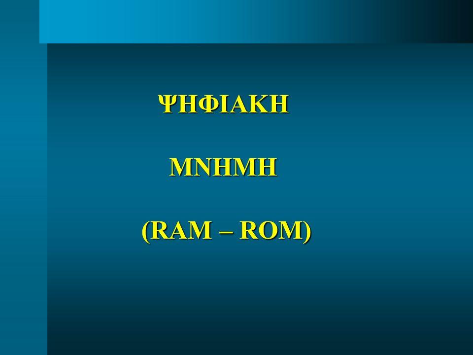 ΨΗΦΙΑΚΗ ΜΝΗΜΗ (RAM – ROM) (RAM – ROM)