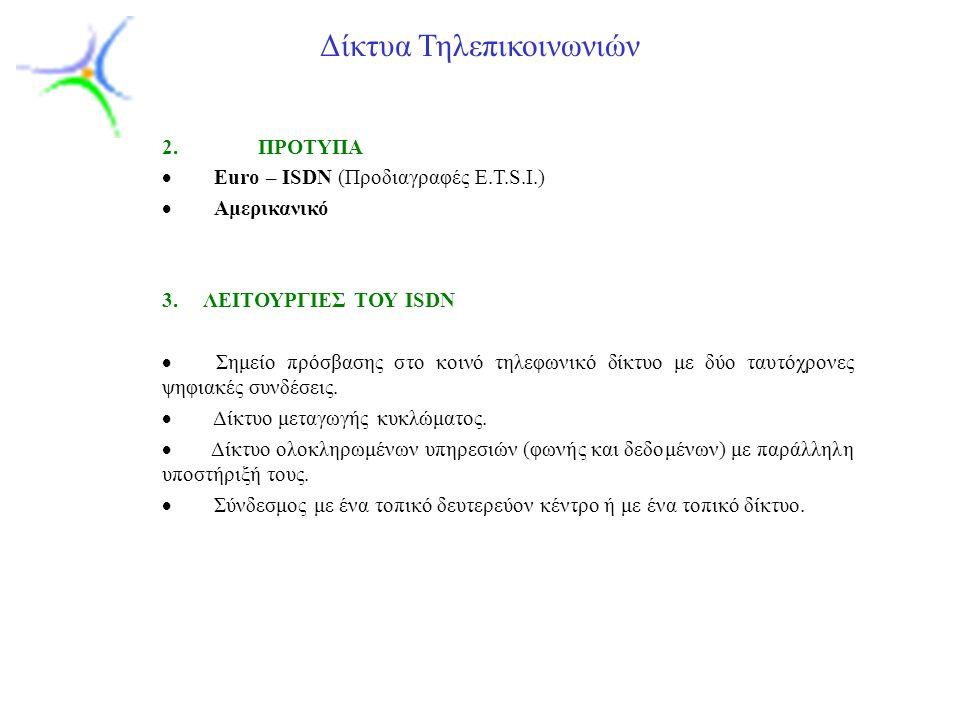 Slide 2 Δίκτυα Τηλεπικοινωνιών 2.ΠΡΟΤΥΠΑ  Εuro – ISDN (Προδιαγραφές Ε.Τ.S.I.)  Aμερικανικό 3.
