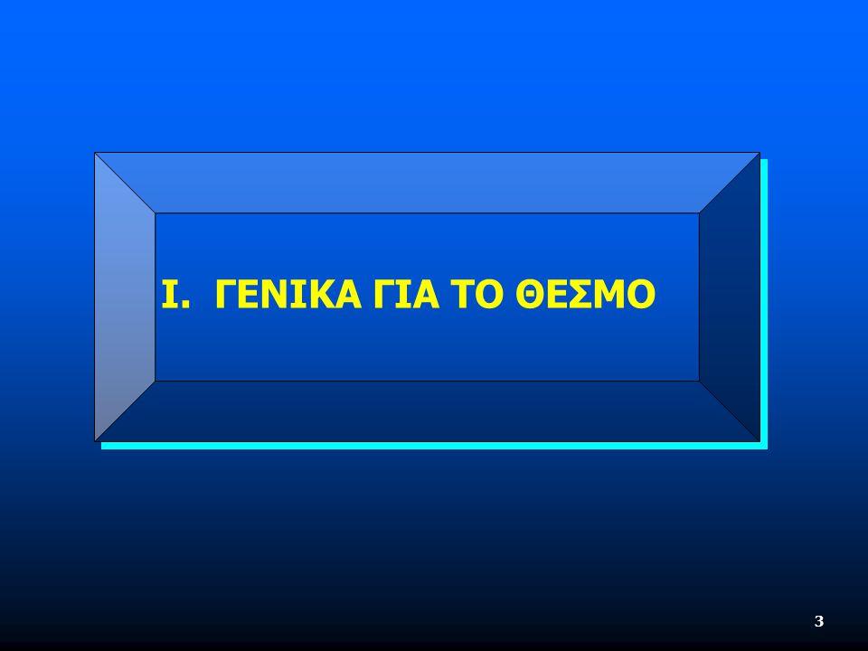 3 Ι. ΓΕΝΙΚΑ ΓΙΑ ΤΟ ΘΕΣΜΟ