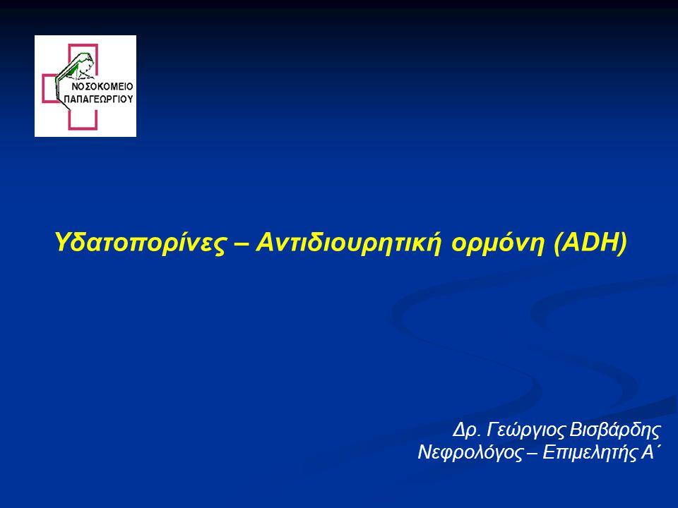 Υδατοπορίνες   Πριν από πολλές δεκαετίες είχε προβλεφθεί ότι η μετακίνηση του νερού μέσω των κυτταρικών μεμβρανών εκτός από την απλή διάχυση, όφειλε να επιτελείται και μέσω ειδικών διαύλων νερού   Η ανακάλυψη πρωτεϊνικών μορίων που λειτουργούν ως δίαυλοι νερού, των υδατοπορινών (aquaporins), επιβεβαίωσε την αρχική πρόβλεψη και έλυσε το βιοφυσικό μυστήριο της διακίνησης του νερού μέσω των βιολογικών μεμβρανών