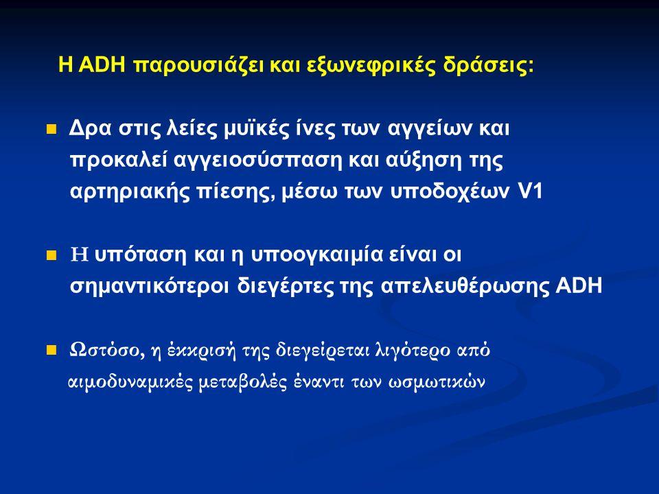 Η ADH παρουσιάζει και εξωνεφρικές δράσεις:  Δρα στις λείες μυϊκές ίνες των αγγείων και προκαλεί αγγειοσύσπαση και αύξηση της αρτηριακής πίεσης, μέσω