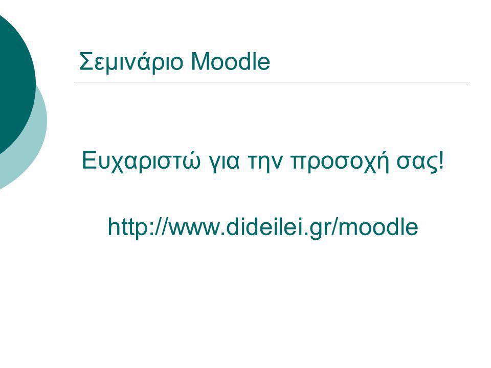 Σεμινάριο Moodle Ευχαριστώ για την προσοχή σας! http://www.dideilei.gr/moodle