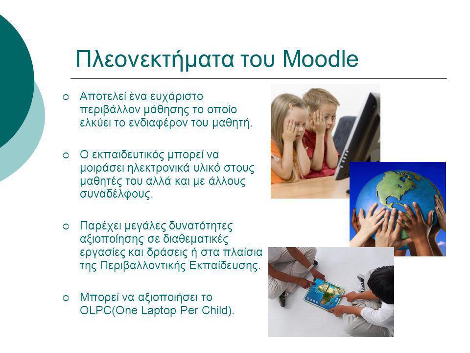 Πλεονεκτήματα του Moodle  Αποτελεί ένα ευχάριστο περιβάλλον μάθησης το οποίο ελκύει το ενδιαφέρον του μαθητή.  Ο εκπαιδευτικός μπορεί να μοιράσει ηλ