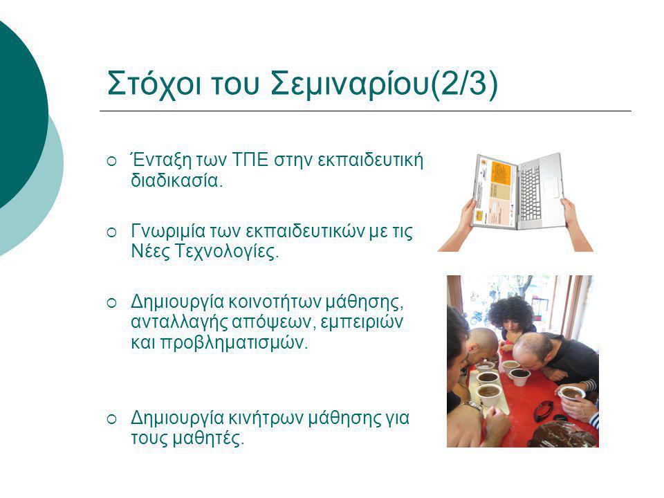 Στόχοι του Σεμιναρίου(2/3)  Ένταξη των ΤΠΕ στην εκπαιδευτική διαδικασία.  Γνωριμία των εκπαιδευτικών με τις Νέες Τεχνολογίες.  Δημιουργία κοινοτήτω