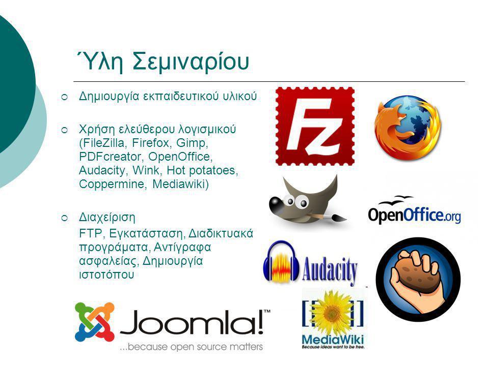 Ύλη Σεμιναρίου  Δημιουργία εκπαιδευτικού υλικού  Χρήση ελεύθερου λογισμικού (FileZilla, Firefox, Gimp, PDFcreator, OpenOffice, Audacity, Wink, Hot p