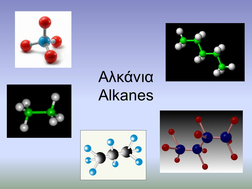 Αλκάνια •κορεσμένοι υδρογονάνθρακες • αποτελούνται μόνο από C και H συνδεδεμένα με απλούς δεσμούς •έχουν το γενικό τύπο: C n H2 n+2 (γραμμικά αλκάνια) Αλκάνια: