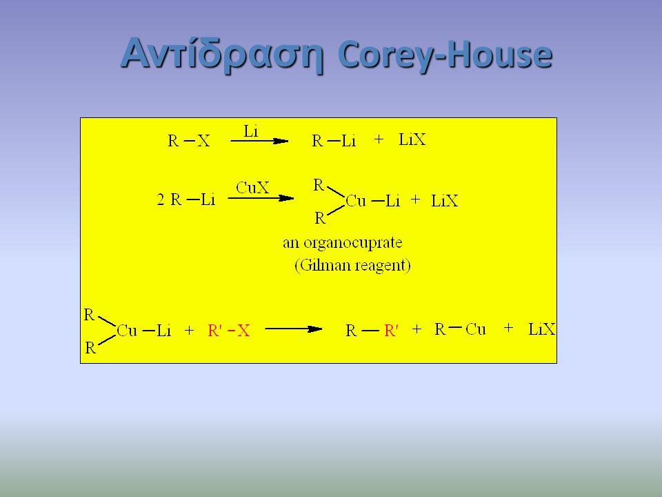 Αντίδραση Corey-House
