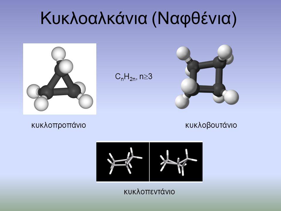 Κυκλοαλκάνια (Ναφθένια) κυκλοπροπάνιοκυκλοβουτάνιο κυκλοπεντάνιο C n H 2n, n  3