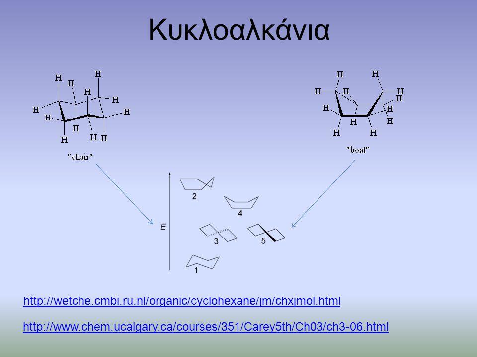 http://wetche.cmbi.ru.nl/organic/cyclohexane/jm/chxjmol.html http://www.chem.ucalgary.ca/courses/351/Carey5th/Ch03/ch3-06.html