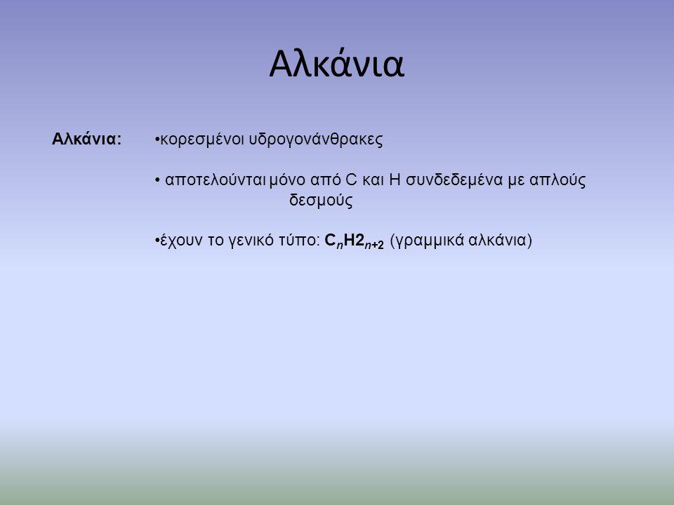 Αλκάνια •κορεσμένοι υδρογονάνθρακες • αποτελούνται μόνο από C και H συνδεδεμένα με απλούς δεσμούς •έχουν το γενικό τύπο: C n H2 n+2 (γραμμικά αλκάνια)