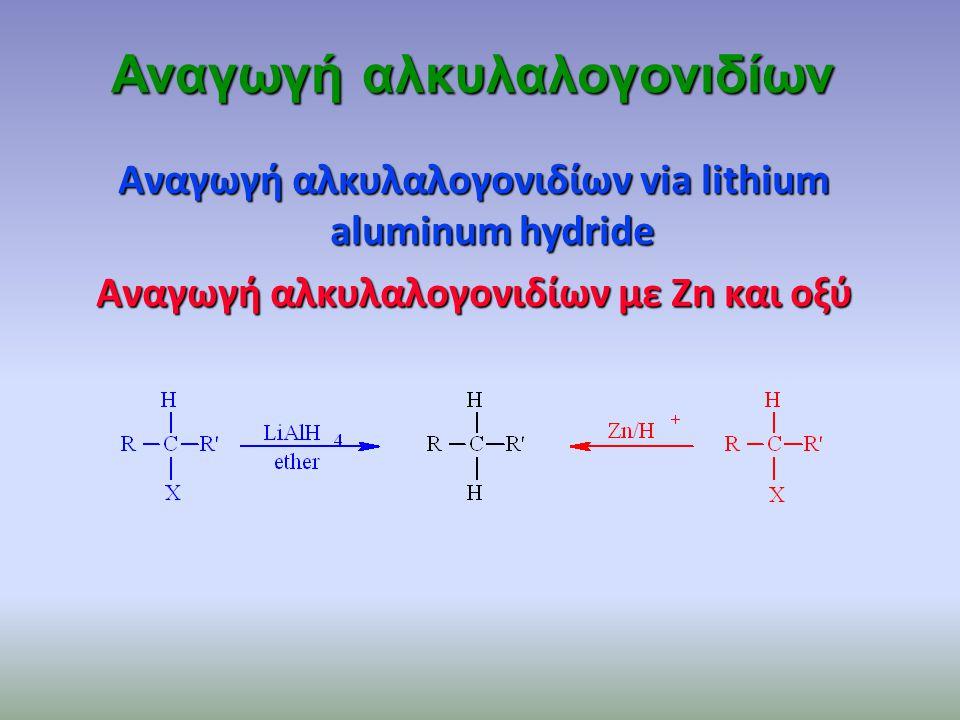 Αναγωγή αλκυλαλογονιδίων Αναγωγή αλκυλαλογονιδίων via lithium aluminum hydride Αναγωγή αλκυλαλογονιδίων με Zn και οξύ