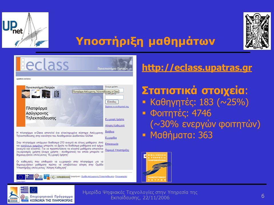 Ημερίδα Ψηφιακές Τεχνολογίες στην Υπηρεσία της Εκπαίδευσης, 22/11/2006 6 Υποστήριξη μαθημάτων http://eclass.upatras.gr Στατιστικά στοιχεία:  Καθηγητέ