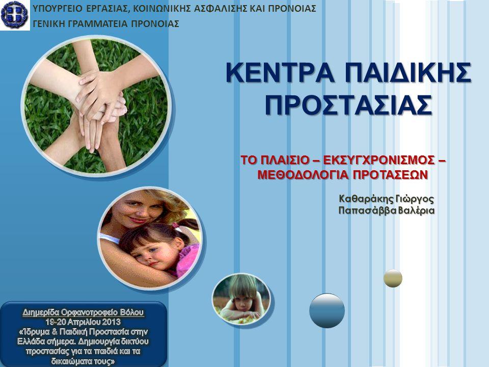 ΕΙΣΑΓΩΓΗ Οι Μονάδες Κοινωνικής Φροντίδας (ΜΚΦ) και ειδικότερα τα Κέντρα Προστασίας Παιδιού, αποτελούν Νομικά Πρόσωπα Δημοσίου Δικαίου και εποπτεύονται από τη Γενική Γραμματεία Πρόνοιας.