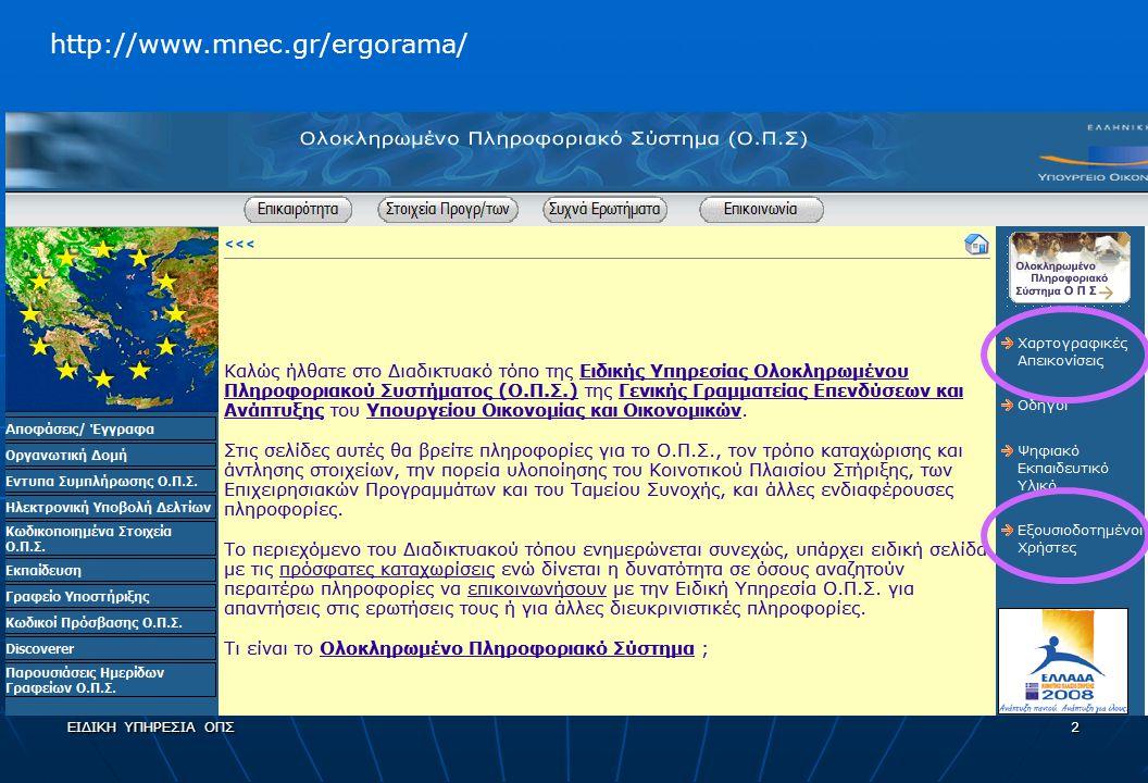 ΕΙΔΙΚΗ ΥΠΗΡΕΣΙΑ ΟΠΣ2 http://www.mnec.gr/ergorama/