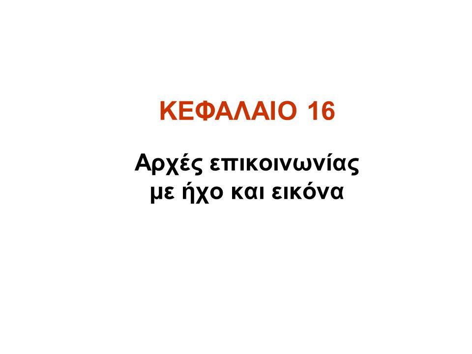 ΚΕΦΑΛΑΙΟ 16 Αρχές επικοινωνίας με ήχο και εικόνα