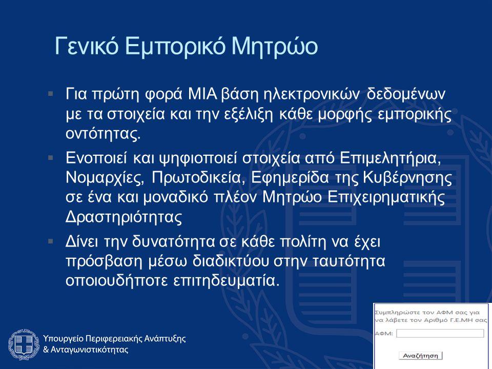 Γενικό Εμπορικό Μητρώο  Για πρώτη φορά ΜΙΑ βάση ηλεκτρονικών δεδομένων με τα στοιχεία και την εξέλιξη κάθε μορφής εμπορικής οντότητας.